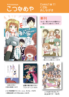 Comic1☆11こつなめやお品書き-1280.png