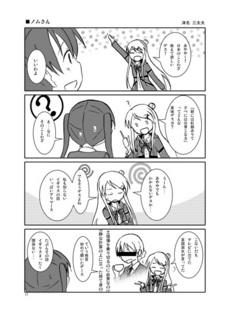 comic1-9-tuna.jpg